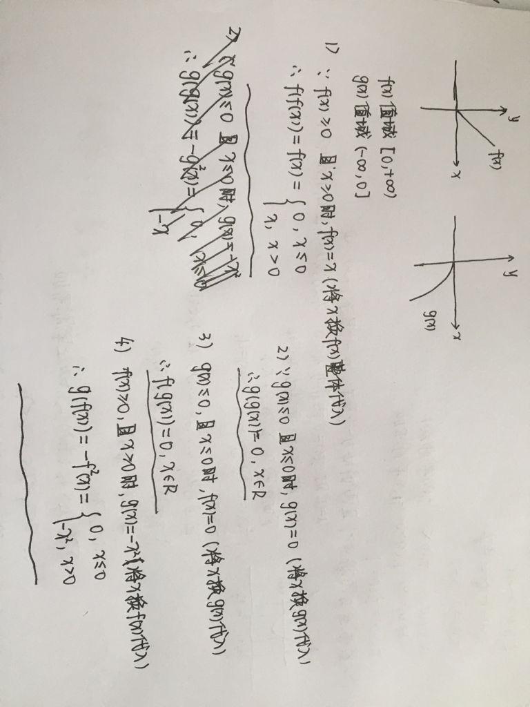 分段函数的复合步骤