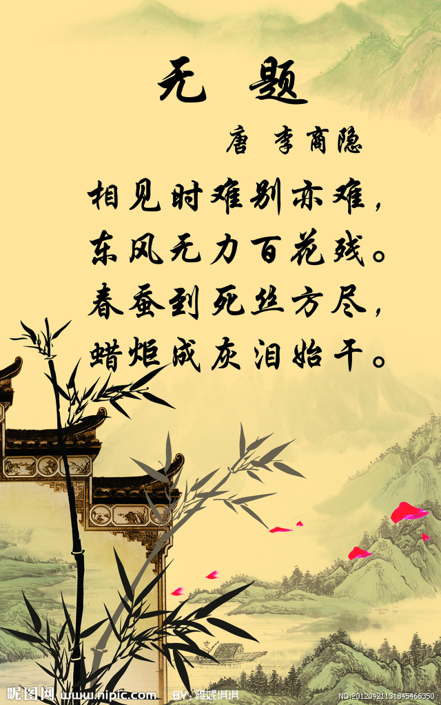 古诗诗配图,要简单的图片