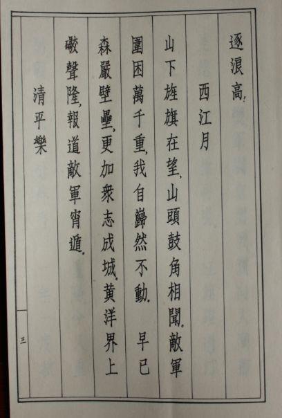 字是硬笔书法,不是说说就能写成的,不过我可以给你看看 这是仿宋体字图片