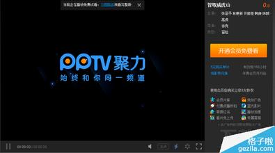 腾讯视频vip官方网站