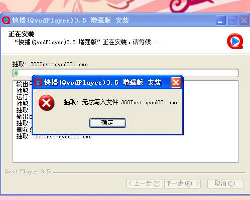 qqvod下载_在网吧下载不了快播 求破解