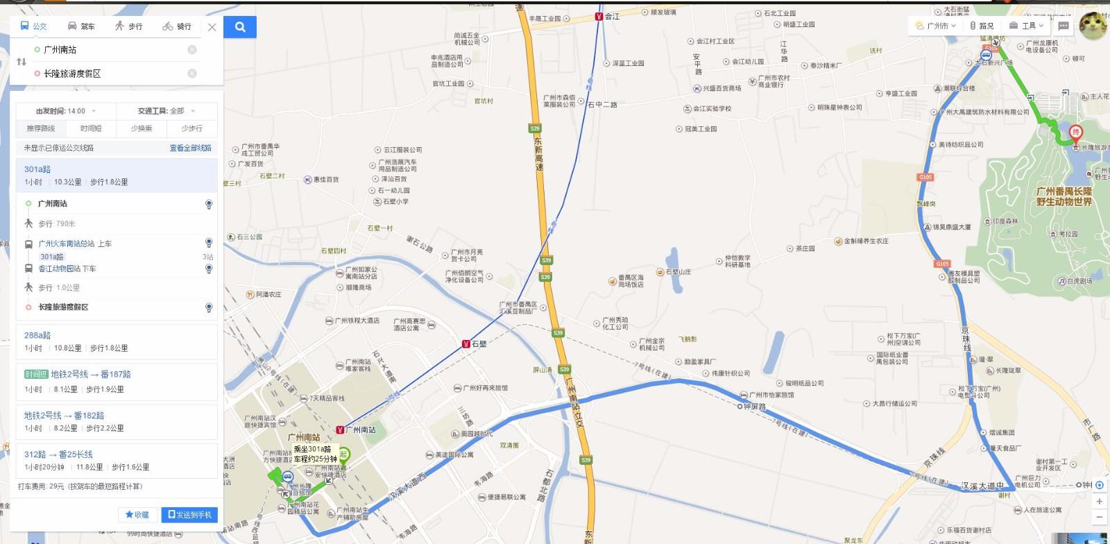 广州站附近景点