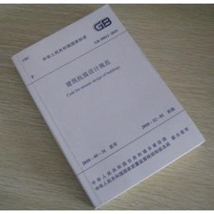 建筑抗震设计规范2008年局部修订条款图片