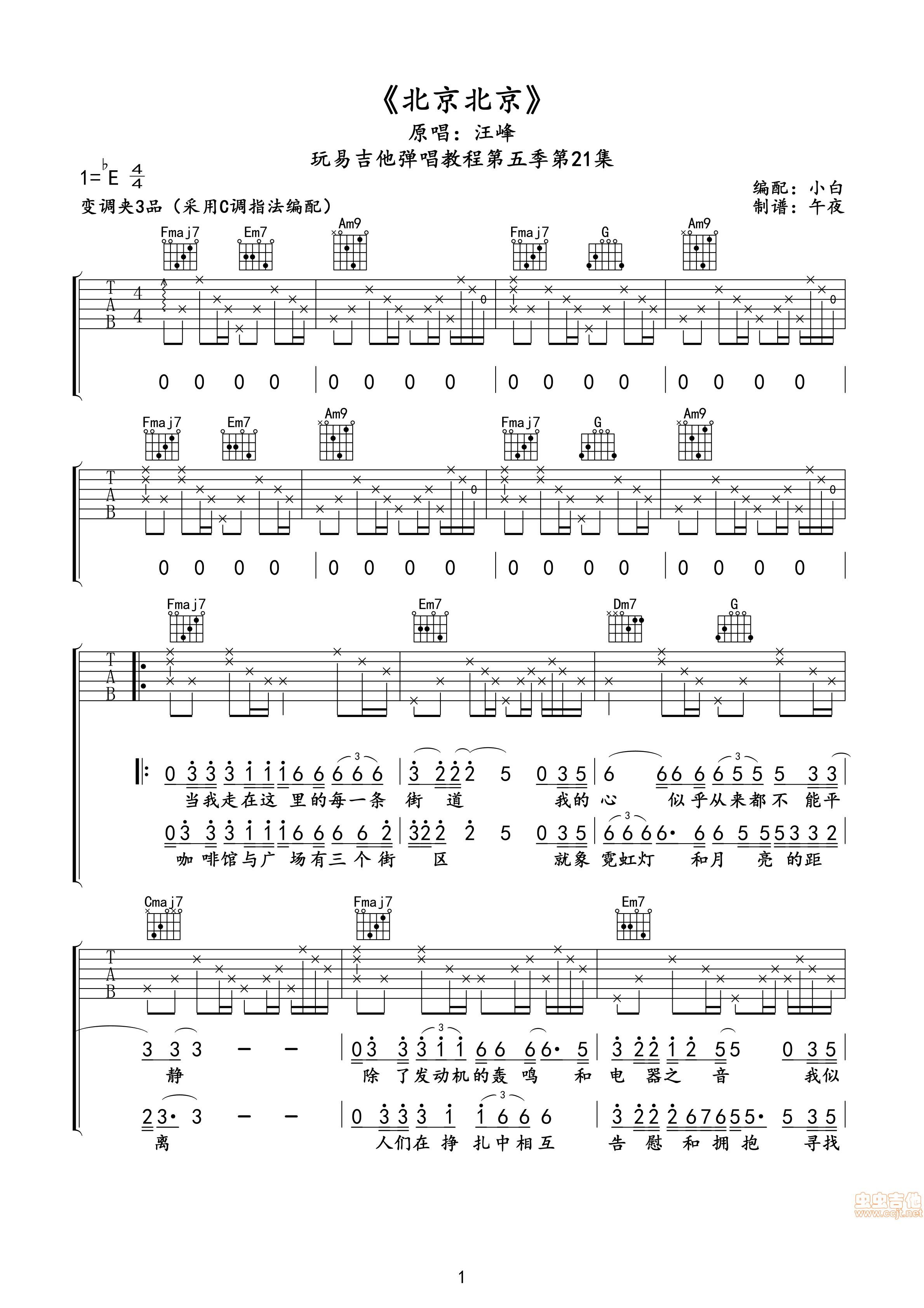北京祝福你吉他谱图片
