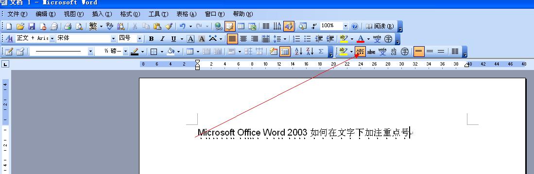 office2003文字处理(word)x教程图片