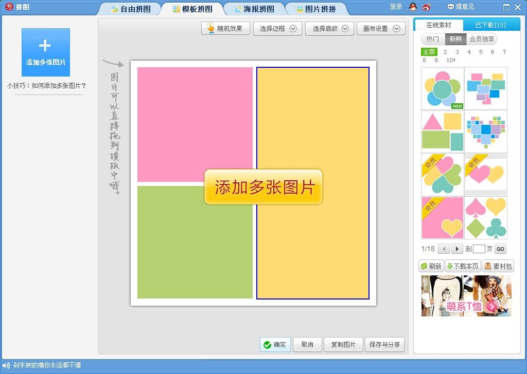5张照片拼图模板 多张照片拼图模板 十张相片墙拼图模板高清图片