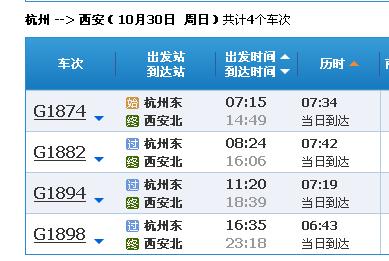西安到杭州的路线图