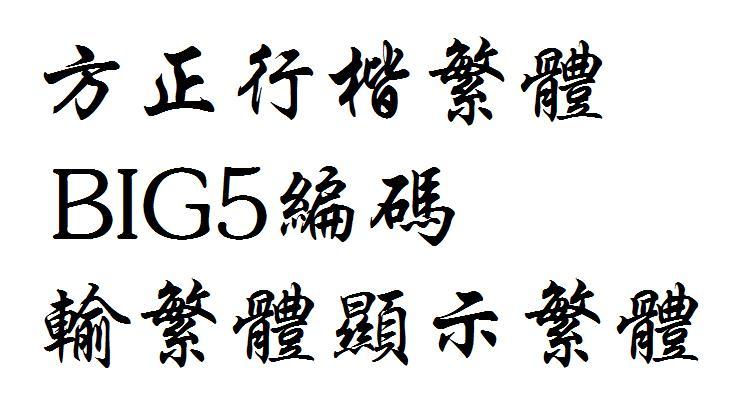 华文行楷 字体 行楷600个常用字图片