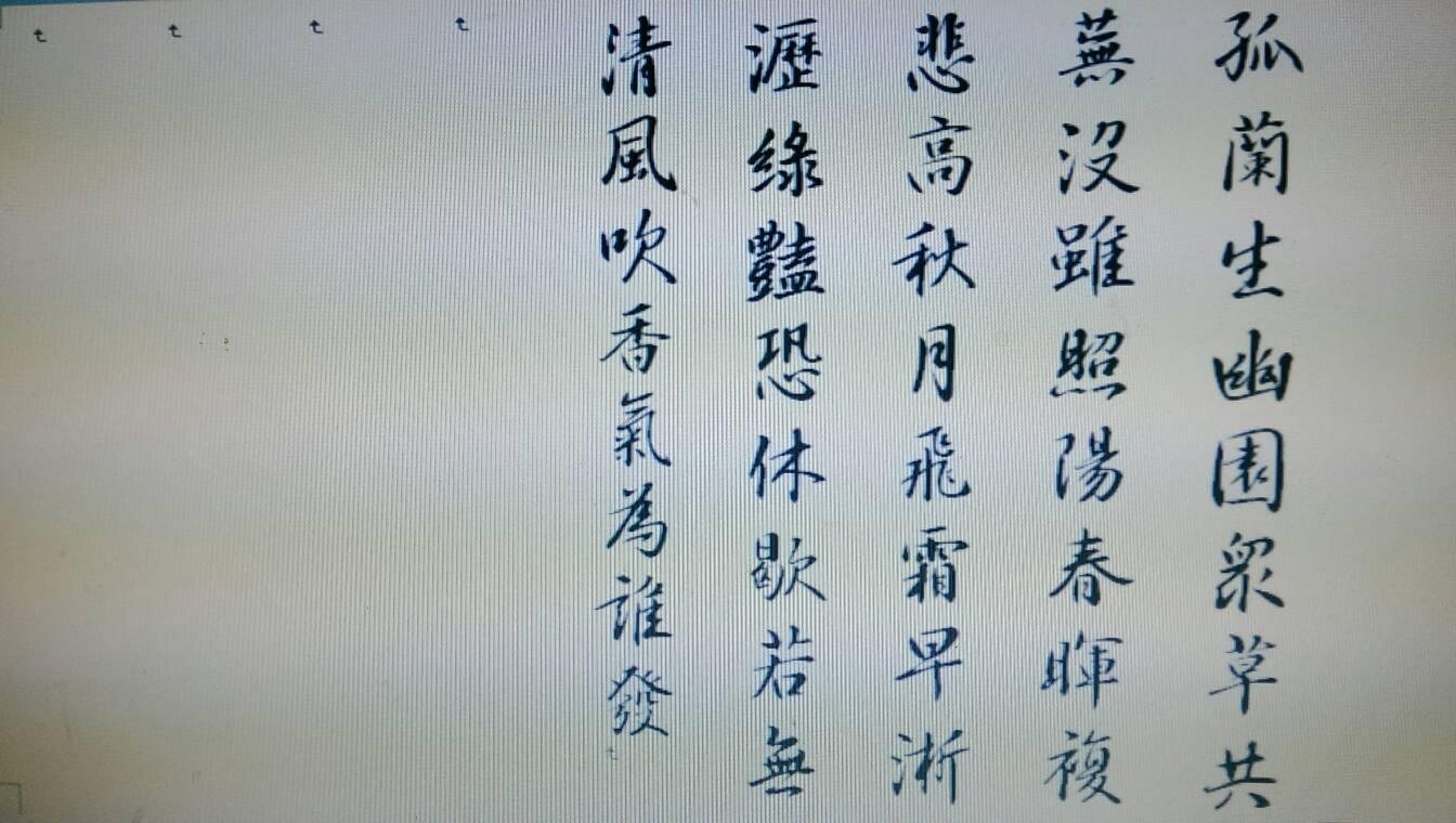 赞美兰花的诗句毛笔字图片