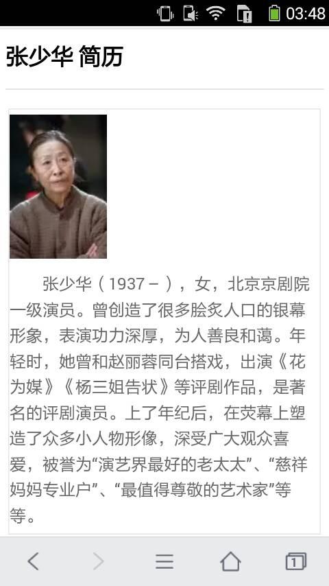 我的丑娘>>演员张少华去世了没有!