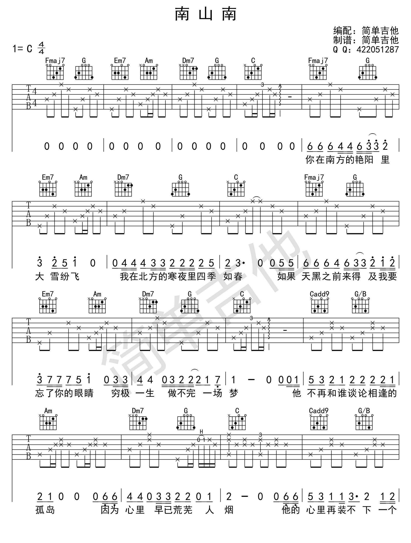 南山南吉他用不用扫弦_求南山南吉他谱