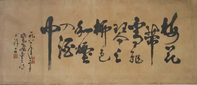 毕业于中国书画函授大学图片