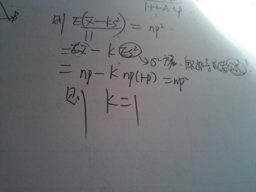 x1是总体的无偏方差