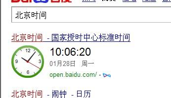 北京时间校对_北京时间在线校准工具北京时间较准器v10绿