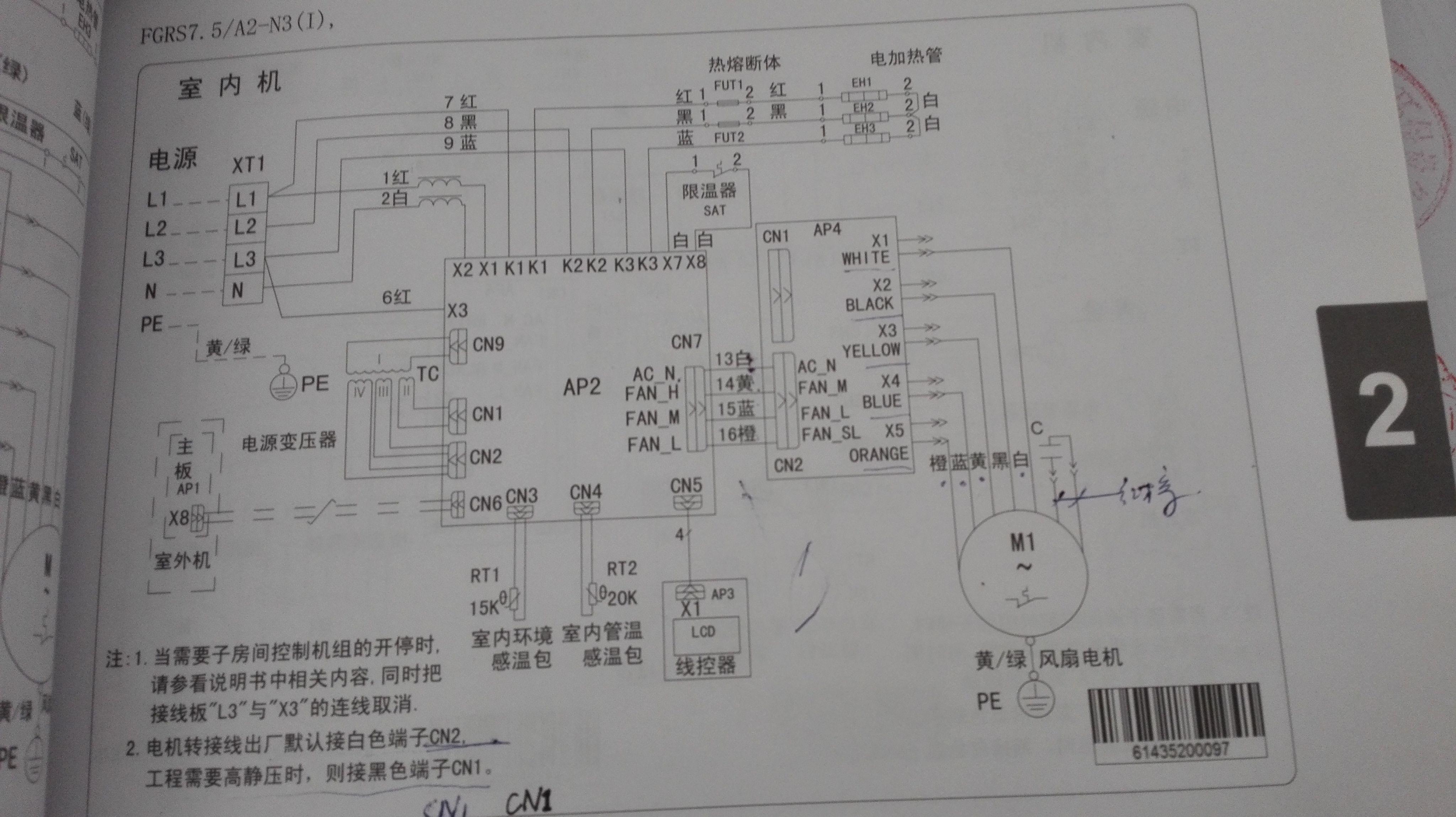 格力四通阀接线图分享展示