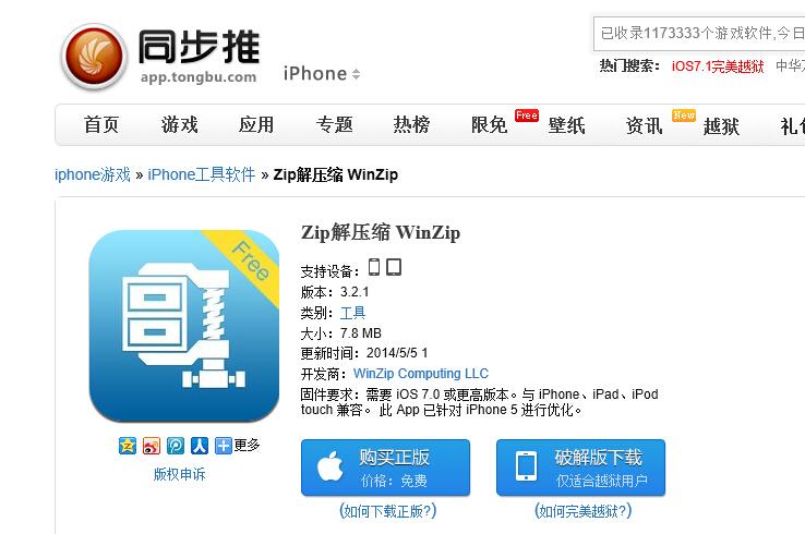 中国禁止销售苹果手机