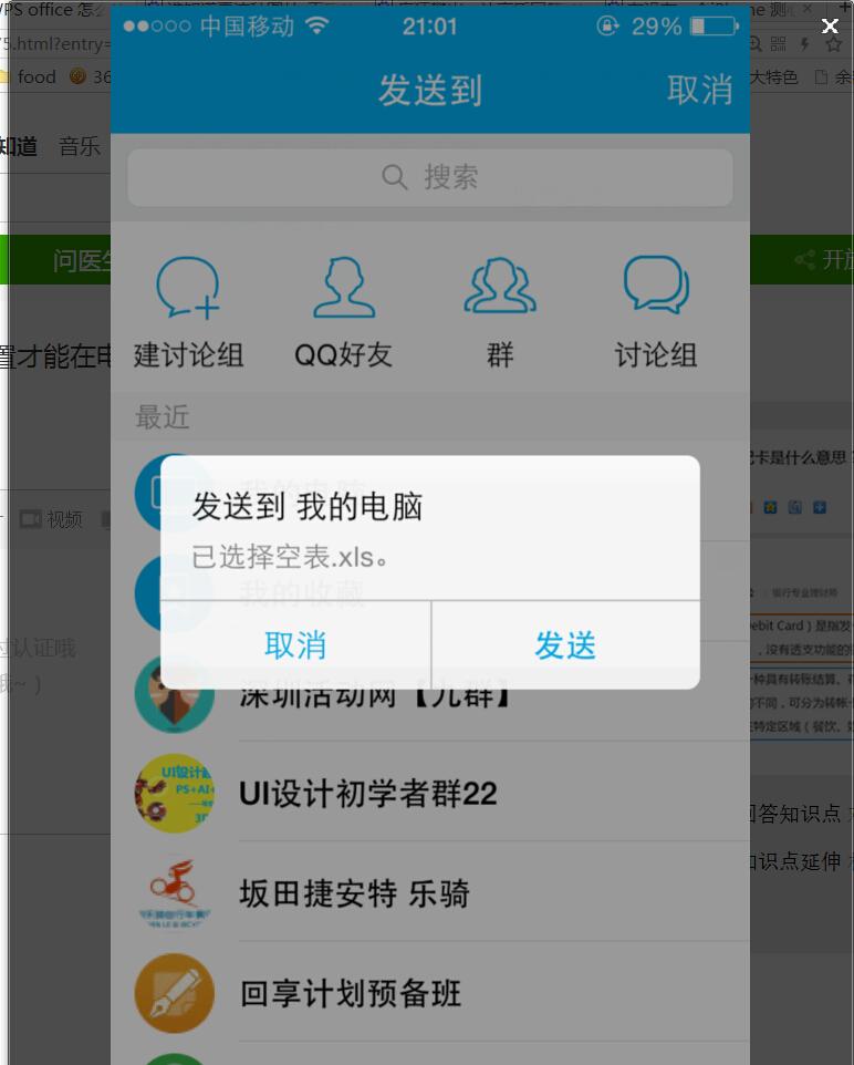 手机版wps怎么改文件格式