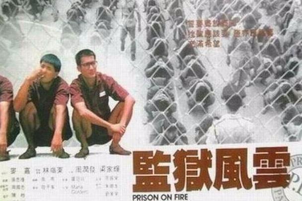 如何评价周润发在《监狱风云》里的表现?