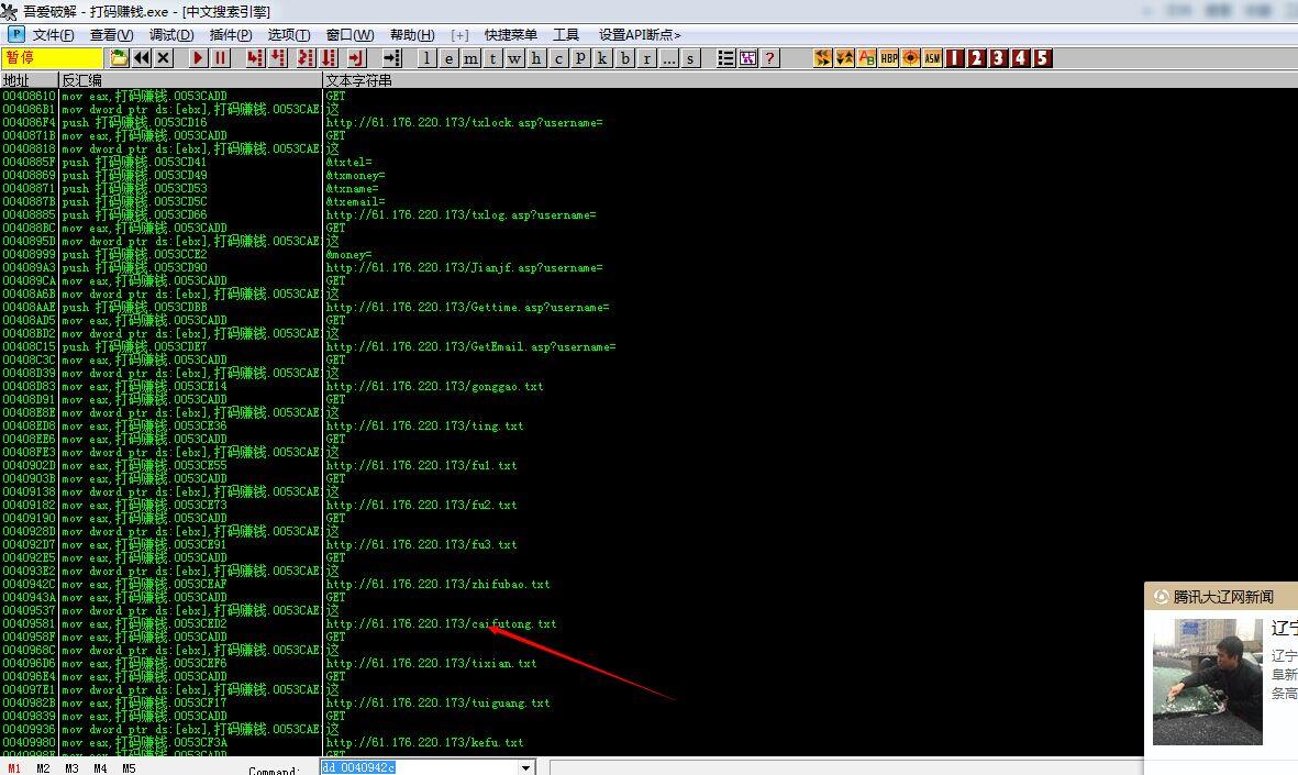 谁能教我od破解易语言做的软件啊,我要查找里面的字符