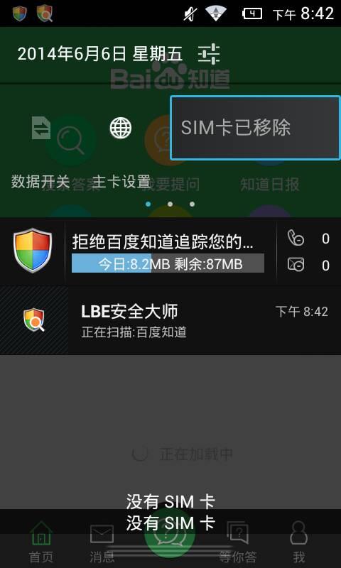 华为手机如何取消安全模式 435 2013-12-27 我的华为t8830手机桌面左