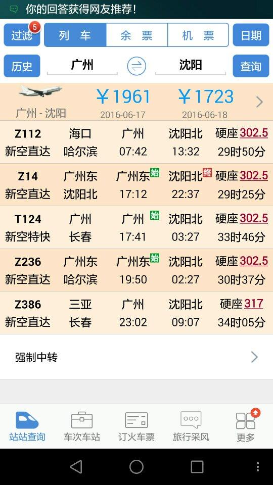 广州坐动车去哪里旅游