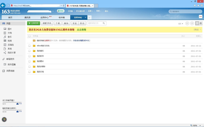 我在百度里一点163邮箱就自动登录,也不用输入名称和密码