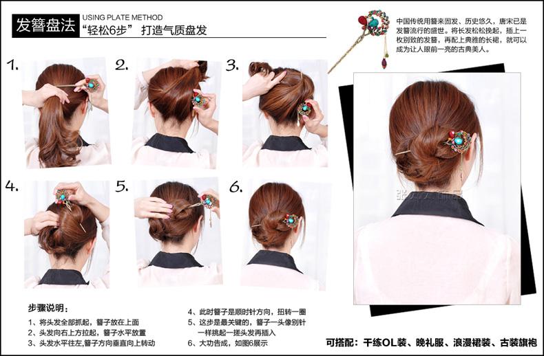 怎么用发簪挽头发图片