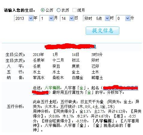 我姓林老婆姓陈女儿2013.1.14.早上5点生的想给起个有图片