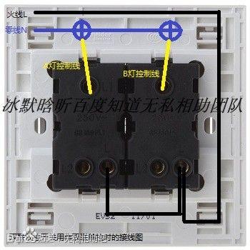 把双联双控开关当成单控开关接怎么接,分别控制两个灯图片