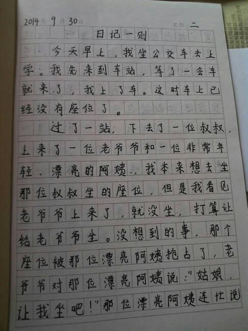 日记600字大全初一_一篇初一暑假英语的60词日记.谢谢了
