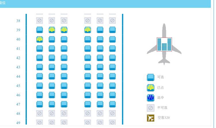南航空客320中型机 39到47排的座位都在机翼上吗?图片
