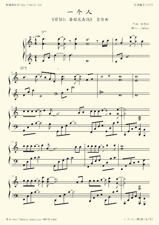张艺兴《一个人》前任反备胎2钢琴谱后部分图片