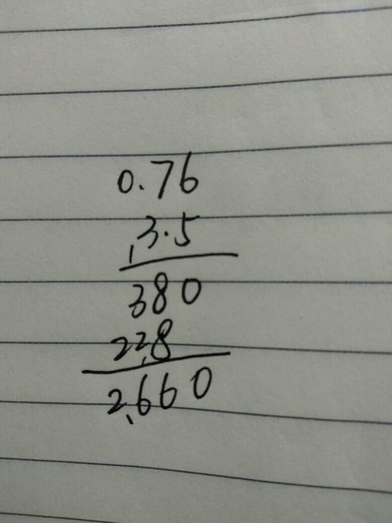 0.76÷4用竖式计算