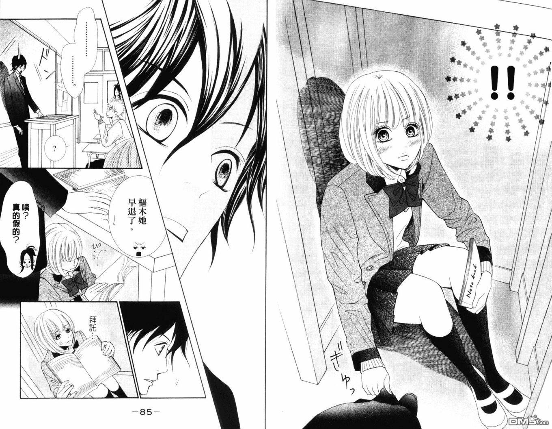 老师上课的时候女主躲在桌子下的少女漫画叫什么?