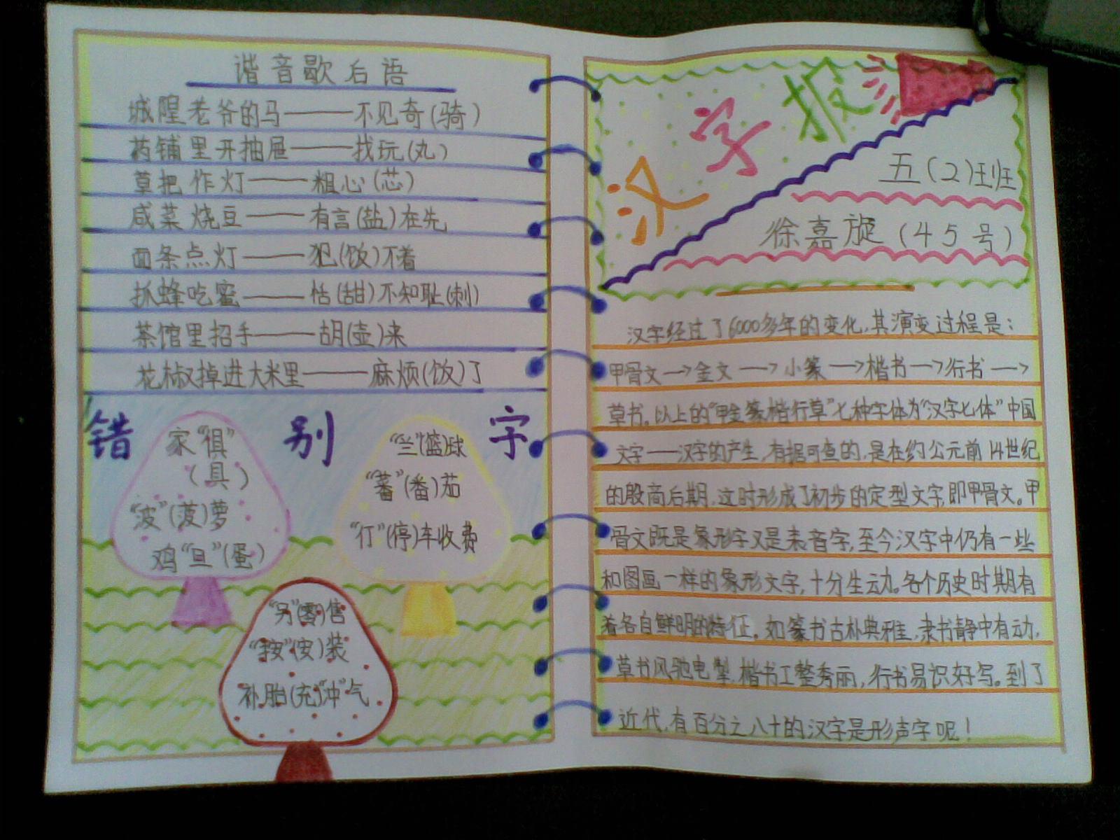五年级上册谒后语,成语小故事,对联手抄报