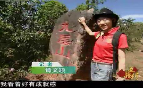 中央电视台 中文国际频道 远方的家 节目女主持人叫什么图片