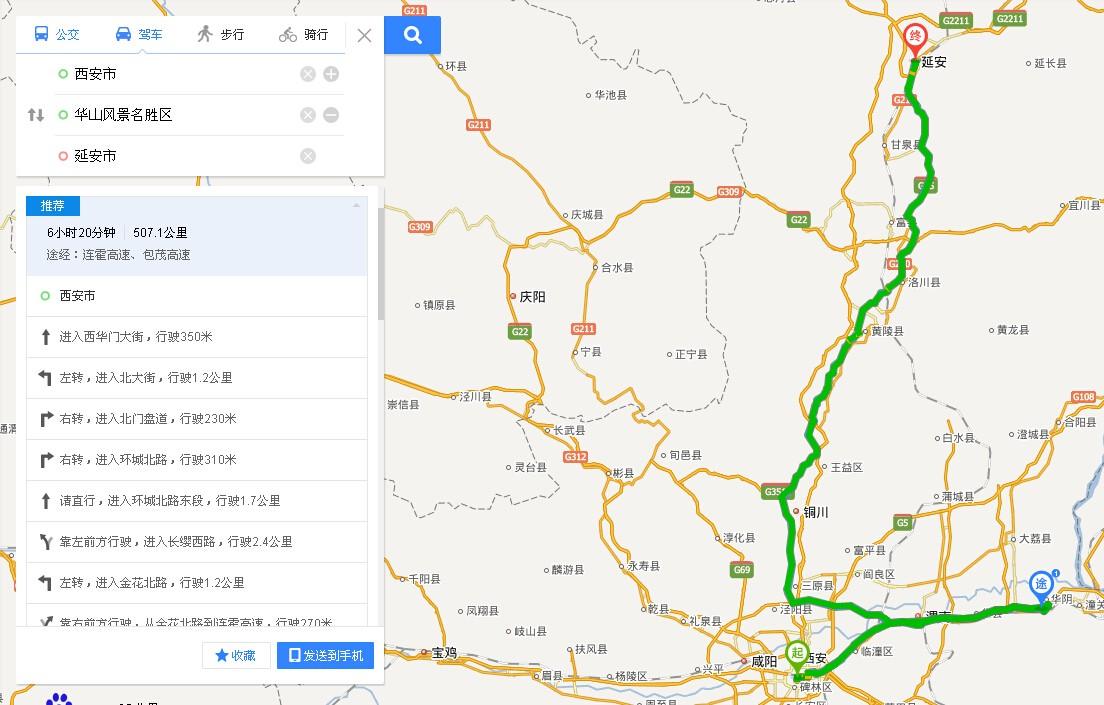 西安到华山高速