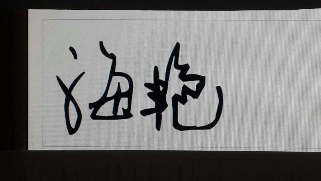 花体字体在线设计 艺术字转换器10、英文名字艺术签名设计免费版在