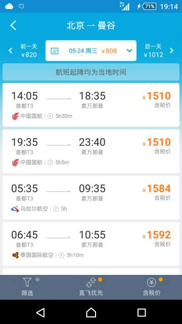 北京到曼谷机票