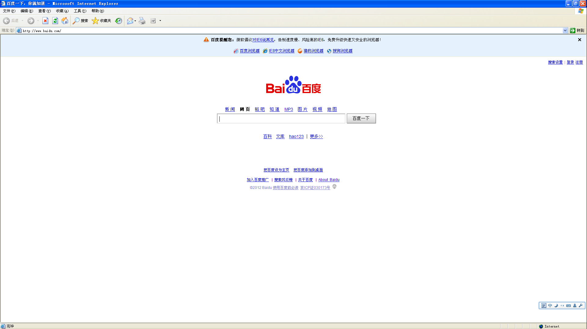 为什么我的网页会挡住qq图标_百度知道图片