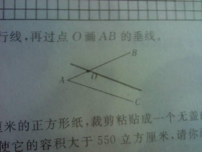 怎么画垂线,请速回图片