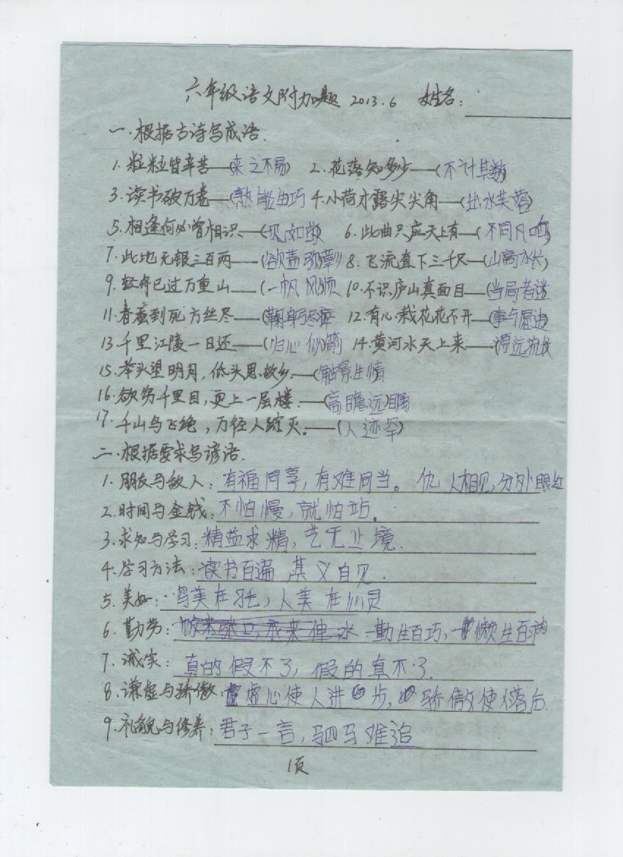 98 2011-06-10 六年级下册语文书的资料  131 2008-08-07 六年级图片