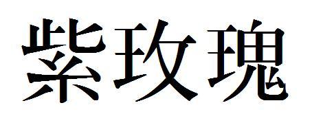 评论|  2012-06-03 20:51 love紫云英|五级 橴坆瑰 评论|  2012-06-0图片