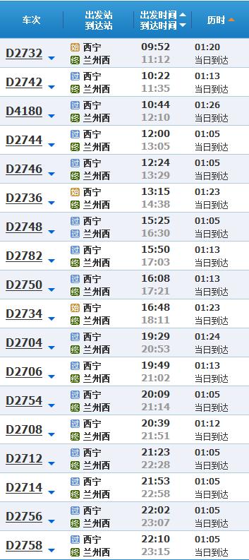 西宁到中川机场