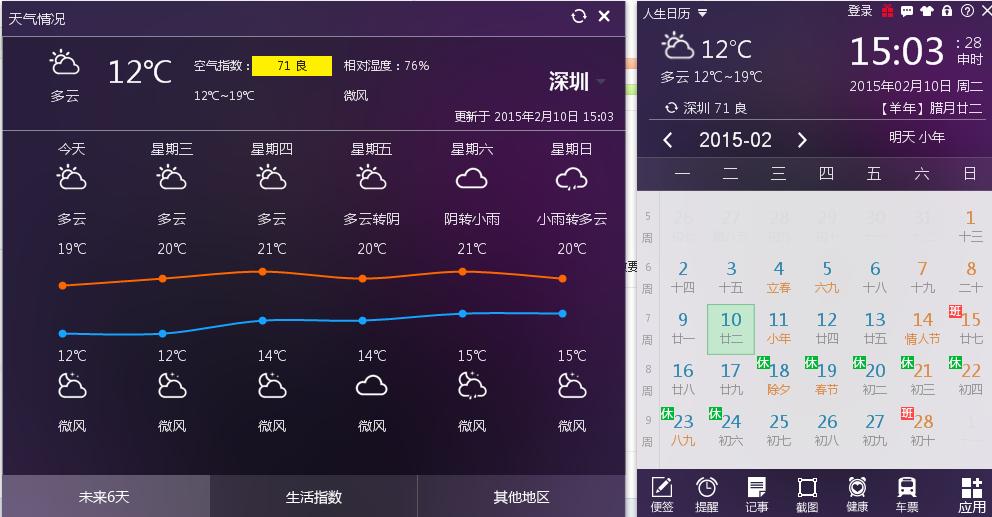 那要看你人在什么地方啦!像我在深圳,温度最低也在十度以上.图片