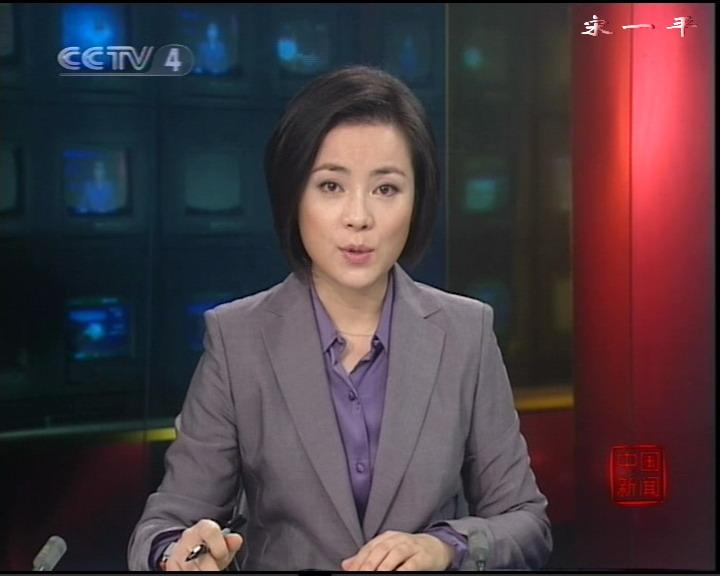 中央4台直播在线观看
