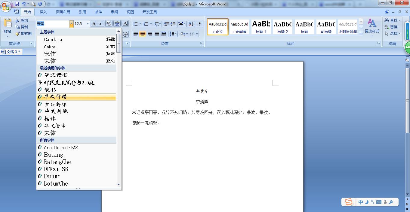 如果字体中没有,华文行楷,需要下载安装字库。