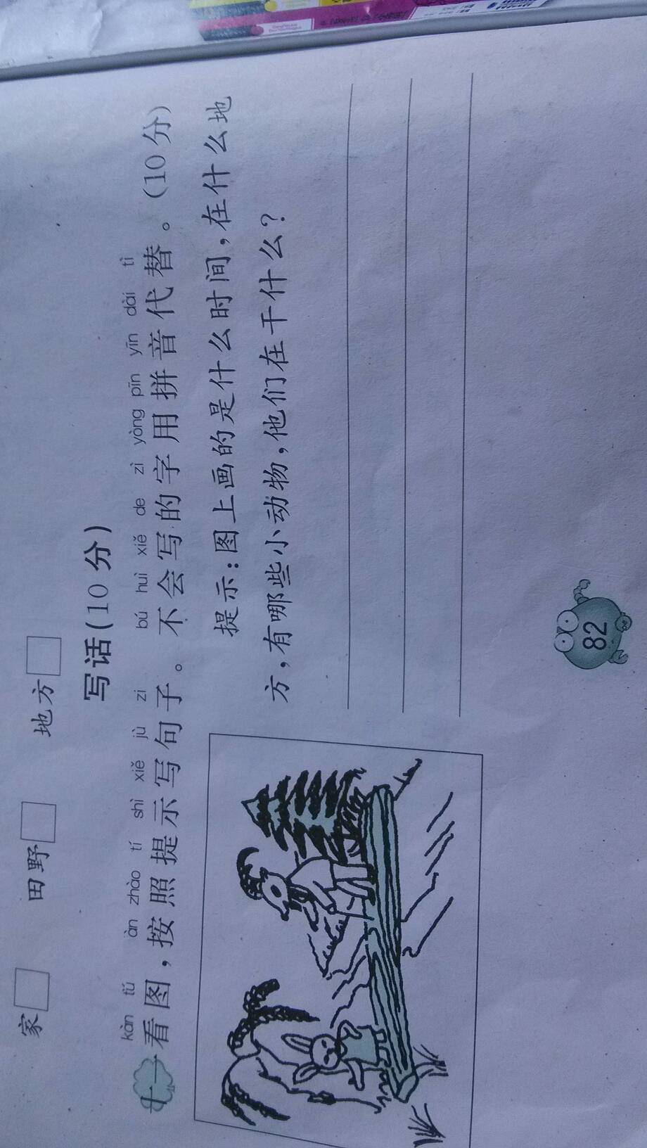 惠阳大亚湹�k�c._一年级看图说话