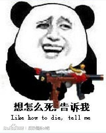 暴走漫画csol熊猫表情图片图片