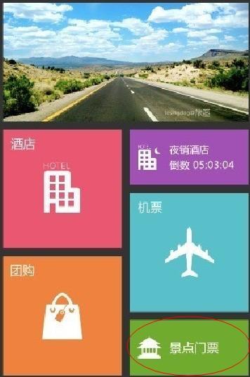 在哪里买旅游门票便宜